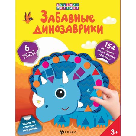 Мозаика ФЕНИКС Н2131 Забавные динозаврики