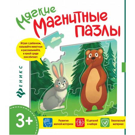 Пазл ФЕНИКС МП2176 Мишка и зайка