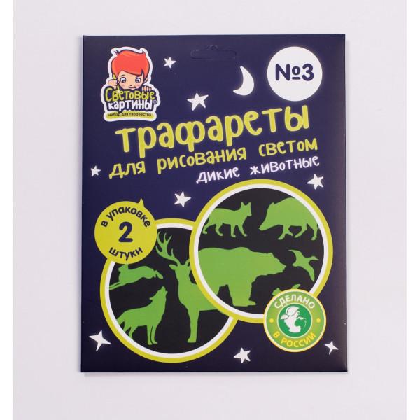 Набор СВЕТОВЫЕ КАРТИНЫ трафаретов Дикие животные 293