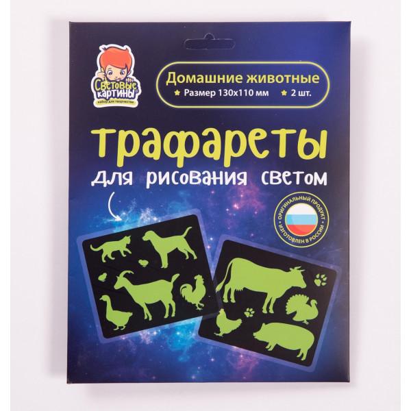 Набор СВЕТОВЫЕ КАРТИНЫ трафаретов Домашние животные 309