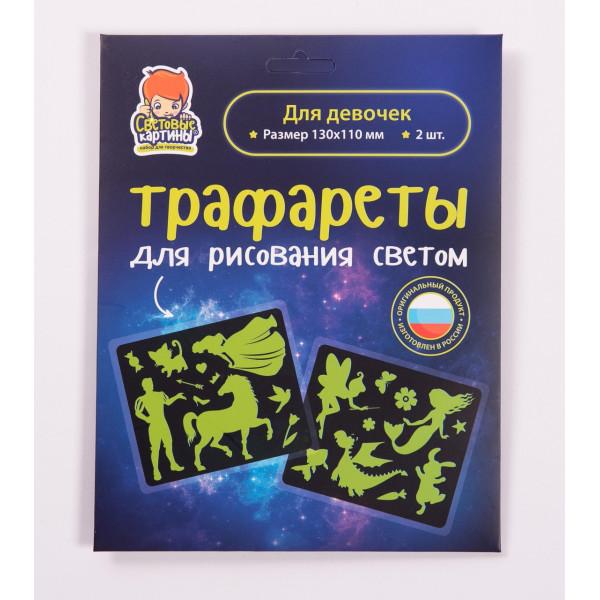 Набор СВЕТОВЫЕ КАРТИНЫ трафаретов Для девочек 378