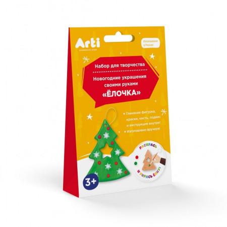 Набор для творчества ARTI Г000733 Новогодние украшения Елочка