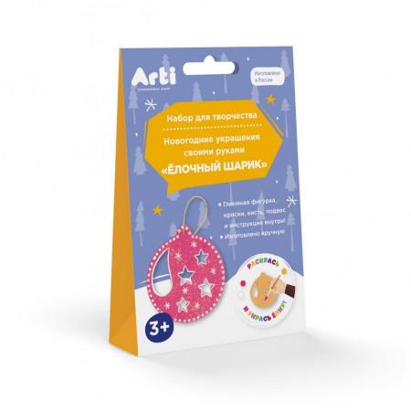 Набор для творчества ARTI Г000737 Новогодние украшения Елочный Шарик