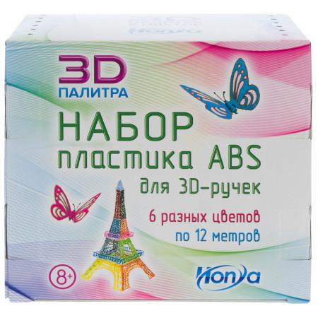 Набор HONYA SC-ABS-06 ABS-пластик 6 цв*12 м
