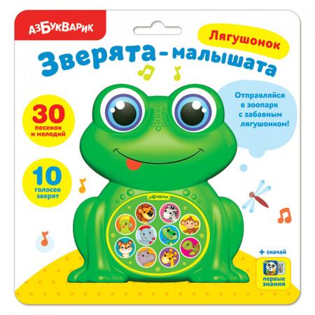 Игрушка АЗБУКВАРИК 82299 Зверята-малышата Лягушонок