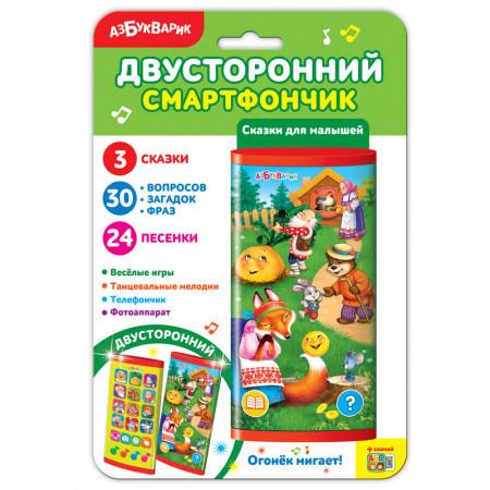 Игрушка АЗБУКВАРИК 81926 Смартфончик двусторонний Сказки для малышей