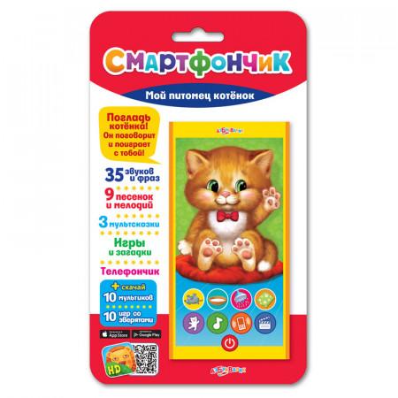 Игрушка АЗБУКВАРИК 80530 Смартфончик Мой питомец котёнок