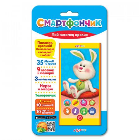 Игрушка АЗБУКВАРИК 80554 Смартфончик Мой питомец кролик