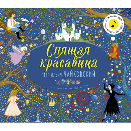 Книга МОЗАИКА-СИНТЕЗ МС11332 Спящая красавица (звуковая)