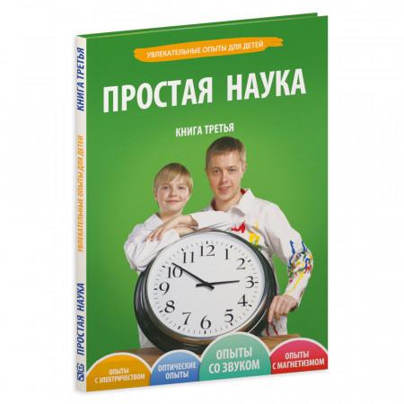 Книга ПРОСТАЯ НАУКА 0003 Том 3