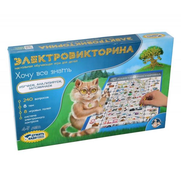 Интерактивная игра ДЕСЯТОЕ КОРОЛЕВСТВО Электровикторина Хочу все знать 03673