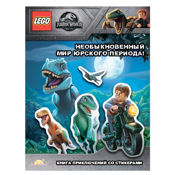 Книга LEGO Jurassic World.Необыкновенный Мир Юрского Периода! LSG-6201