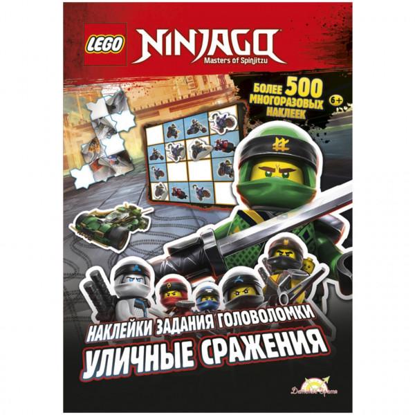 Книга LEGO Ninjago.Уличные сражения SAC-701