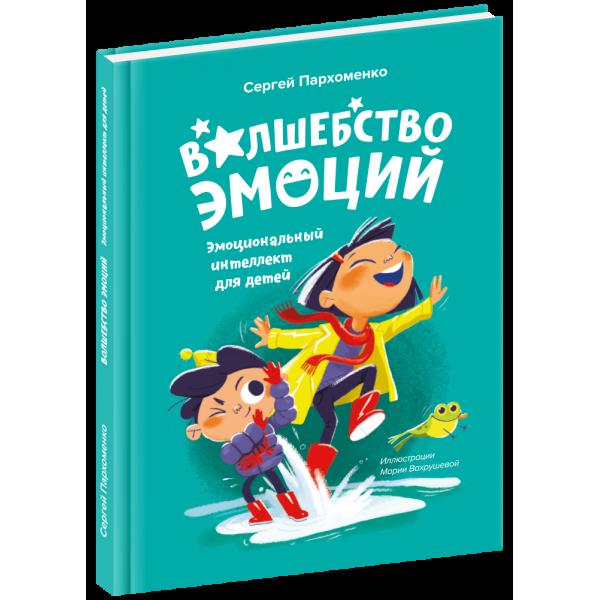 Книга БАНДА УМНИКОВ Волшебство эмоций УМ472