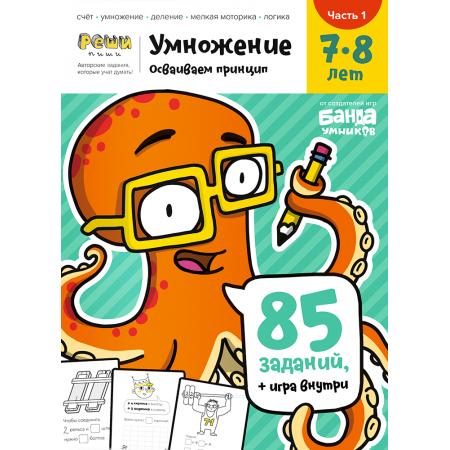 Реши-пиши БАНДА УМНИКОВ Умножение. Часть 1. 7-8 лет УМ480