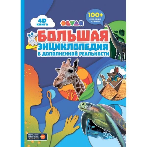 Книга DEVAR большая энциклопедия в доп. реальности 4399