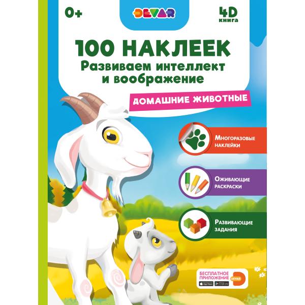 Книга DEVAR Домашние животные, 100 наклеек 4375