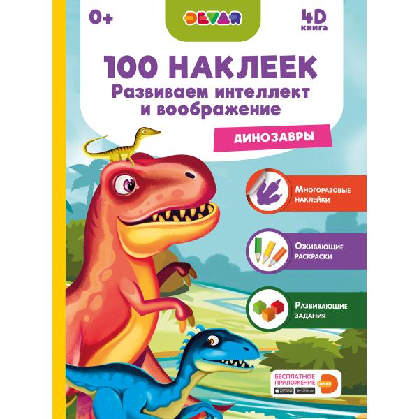 Книга DEVAR Динозавры, 100 наклеек 4382