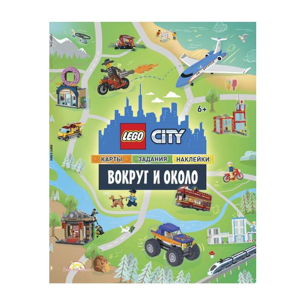 Книга LEGO c наклейками.Вокруг и Около POM-6001