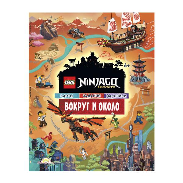 Книга LEGO Ninjago с наклейками. Вокруг и Около POM-6701