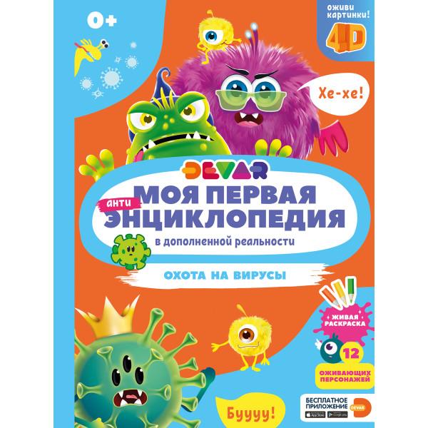 Книга DEVAR Охота на вирусы в доп.реальности 44450