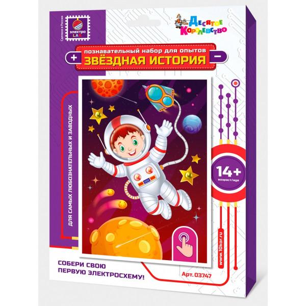 Конструктор ДЕСЯТОЕ КОРОЛЕВСТВО Звездная история. Космонавт 3747