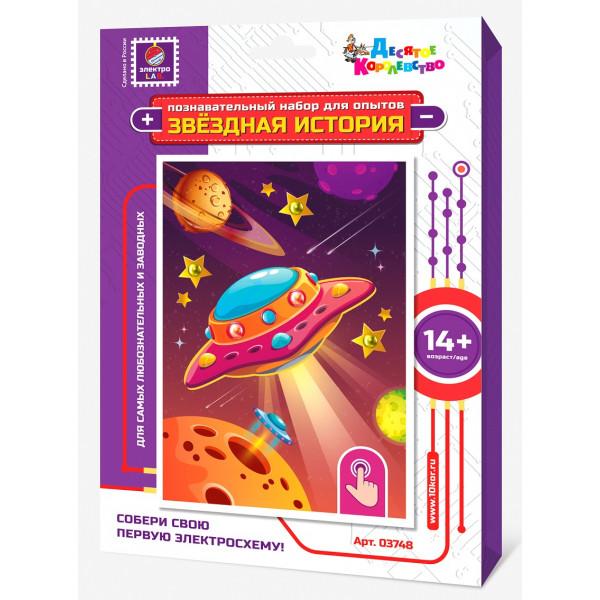 Конструктор ДЕСЯТОЕ КОРОЛЕВСТВО Звездная история. Летающая тарелка 3748