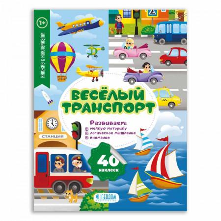 Книга ГЕОДОМ Весёлый транспорт с наклейками 3393