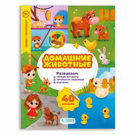 Книга ГЕОДОМ Домашние животные с наклейками 3416