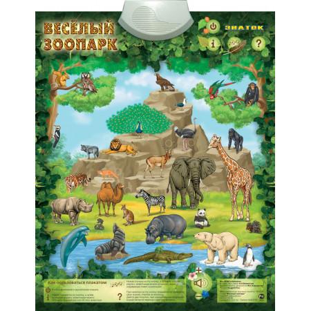 Электронный звуковой плакат ЗНАТОК PL-06-ZOO Весёлый зоопарк