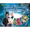 ЗНАТОК AN-003 Магия фокусов с Амаяком Акопяном набор (синий) с видео курсом
