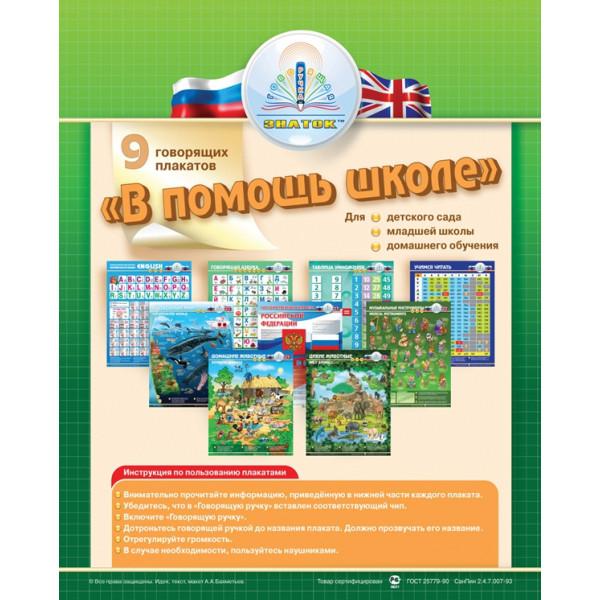 """Набор ЗНАТОК Плакаты """"В помощь школе -1"""" для говорящей ручки ZP20003"""