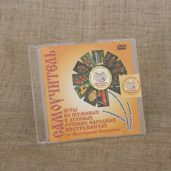 Самоучитель игры на шумовых народных инструментах (DVD-видео)