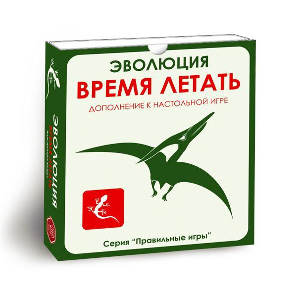 Доп. набор ПРАВИЛЬНЫЕ ИГРЫ 13-01-02 Эволюция. Время летать