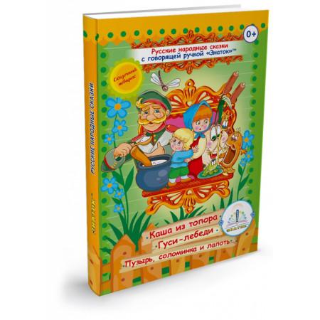 Интерактивная игра ЗНАТОК ZP40045 Русские народные сказки для говорящей ручки (Каша из топора; Гуси -лебеди; Пузырь, соломинка и лапоть)