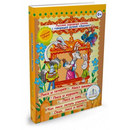 Интерактивная игра ЗНАТОК ZP40046 Русские народные сказки для говорящей ручки (Лиса и тетерев; Хвост виноват; Лиса и журавль; Лиса и заяц; Как лиса летать училась; Овца, лиса и волк)