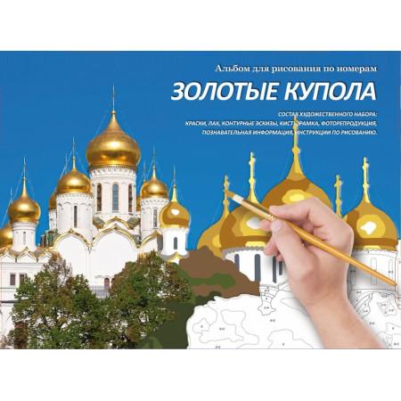Раскраска по номерам МАСТЕР-КЛАСС МК 142-01 Золотые купола