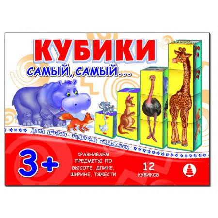 """Развивающая игра РАДУГА С-942 Кубики """"Самый, самый"""""""