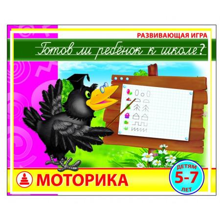 Развивающая игра РАДУГА С-929 Готов ли ребенок к школе. Моторика