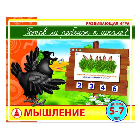 Развивающая игра РАДУГА С-927 Готов ли ребенок к школе. Мышление