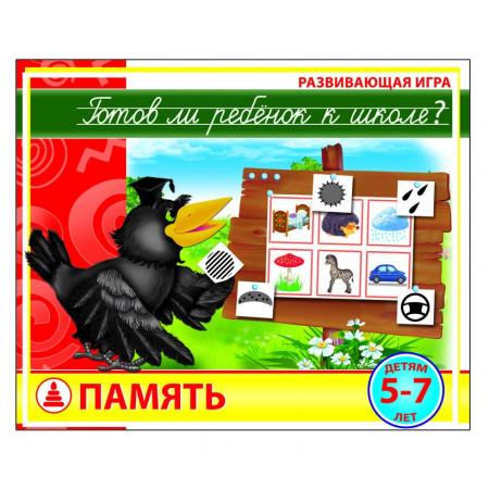 Развивающая игра РАДУГА С-930 Готов ли ребенок к школе. Память