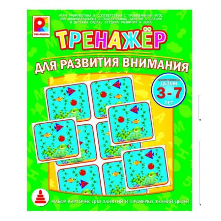 Развивающая игра РАДУГА С-965 Тренажер. Для развития внимания