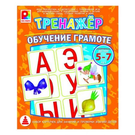 Развивающая игра РАДУГА С-967 Тренажер. Обучение грамоте