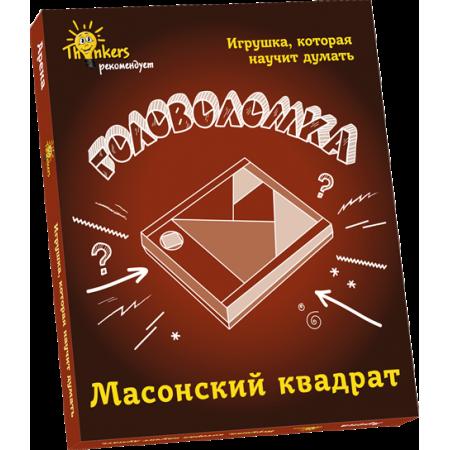 Головоломка THINKERS 0703 Масонский квадрат