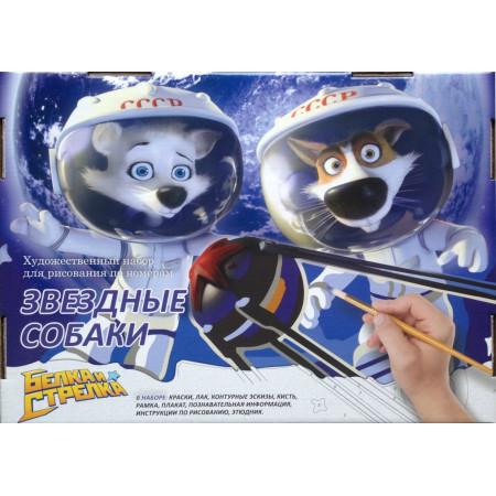 Раскраска по номерам МАСТЕР-КЛАСС МК 144-01 Звездные собаки