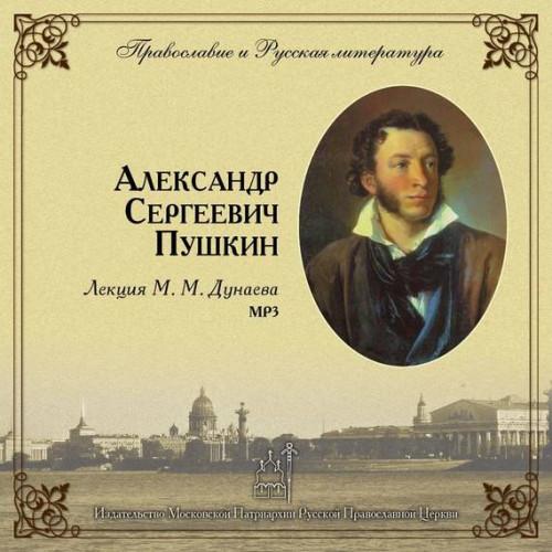 Дунаев мм русская литература xix века