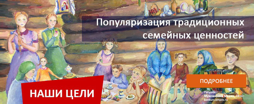 Популяризация традиционных семейных ценностей